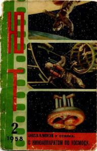 Юный техник 1958 №02