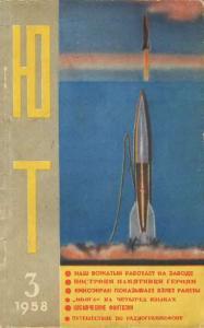 Юный техник 1958 №03