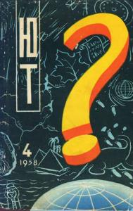 Юный техник 1958 №04