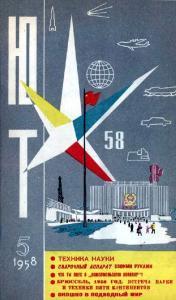 Юный техник 1958 №05