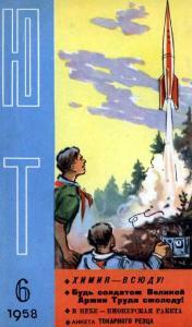 Юный техник 1958 №06