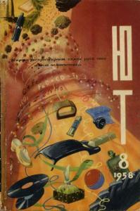Юный техник 1958 №08