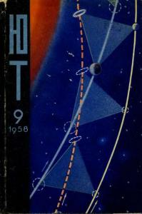 Юный техник 1958 №09