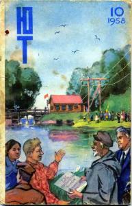 Юный техник 1958 №10