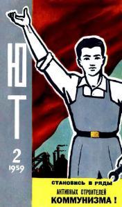 Юный техник 1959 №02