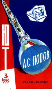 Юный техник 1959 №03