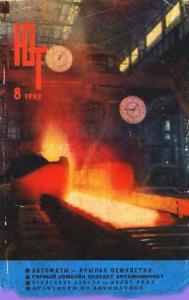 Юный техник 1959 №08