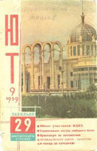 Юный техник 1959 №09