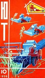 Юный техник 1959 №10