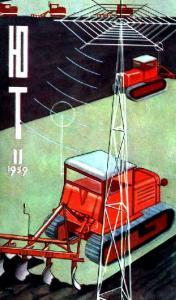 Юный техник 1959 №11