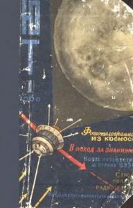 Юный техник 1960 №01