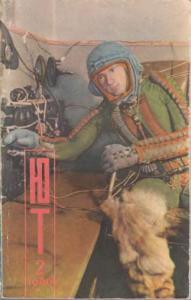 Юный техник 1960 №02