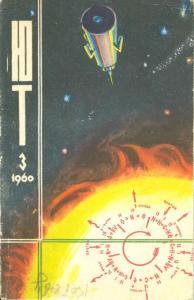 Юный техник 1960 №03