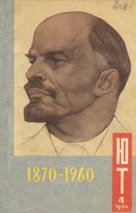 Юный техник 1960 №04