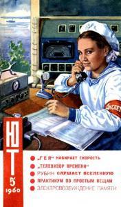 Юный техник 1960 №05