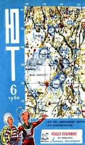Юный техник 1960 №06
