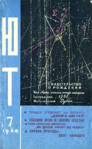 Юный техник 1960 №07