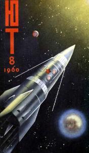 Юный техник 1960 №08