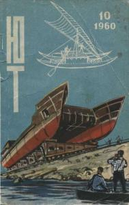 Юный техник 1960 №10