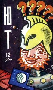Юный техник 1960 №12