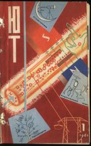 Юный техник 1961 №01