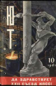 Юный техник 1961 №10