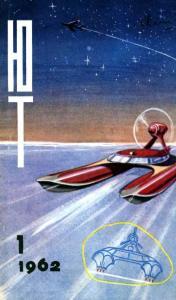 Юный техник 1962 №01