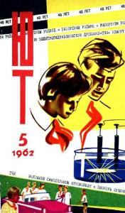 Юный техник 1962 №05