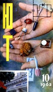 Юный техник 1962 №10
