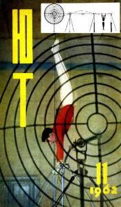 Юный техник 1962 №11