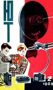 Юный техник 1963 №02