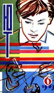 Юный техник 1963 №06