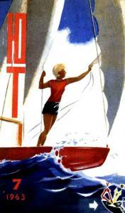 Юный техник 1963 №07