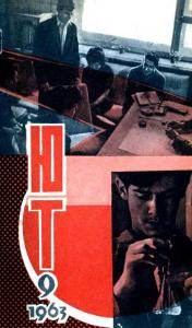 Юный техник 1963 №09