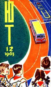Юный техник 1963 №12