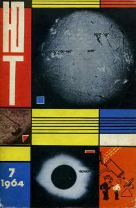 Юный техник 1964 №07