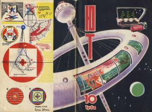 Юный техник 1964 №10