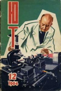Юный техник 1964 №12