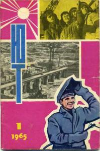 Юный техник 1965 №01
