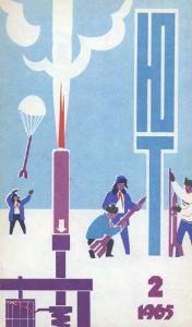 Юный техник 1965 №02