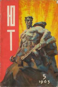 Юный техник 1965 №05