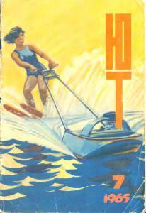 Юный техник 1965 №07