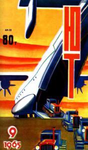 Юный техник 1965 №09