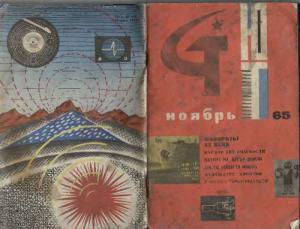 Юный техник 1965 №11