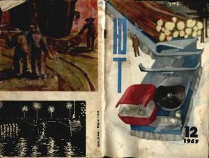 Юный техник 1965 №12