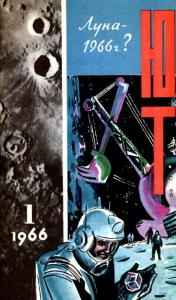 Юный техник 1966 №01