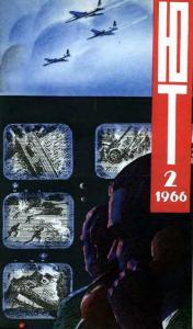 Юный техник 1966 №02