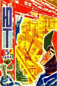 Юный техник 1966 №05