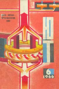 Юный техник 1966 №06