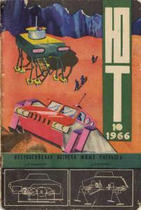 Юный техник 1966 №10